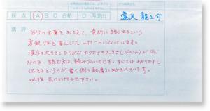 文章表現Ⅱ-2