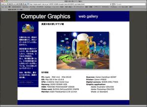 Webギャラリー