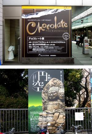 チョコレート&円空展
