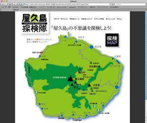 屋久島探検隊 地図
