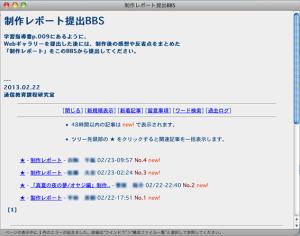 「制作レポートBBS」の画面