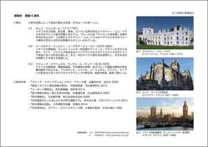 建築史4資料